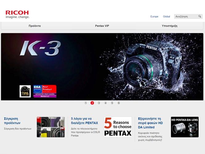 Σε λειτουργία η νέα ιστοσελίδα των Ricoh και Pentax στην Ελλάδα