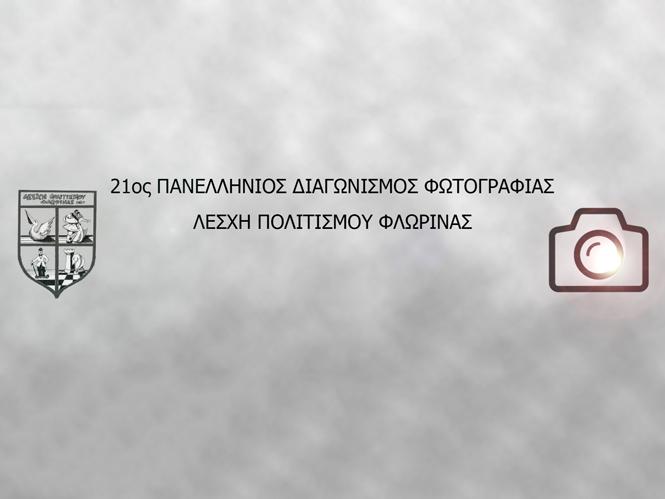 21ος  Πανελλήνιος Διαγωνισμός Φωτογραφίας της Λέσχης Πολιτισμού Φλώρινας