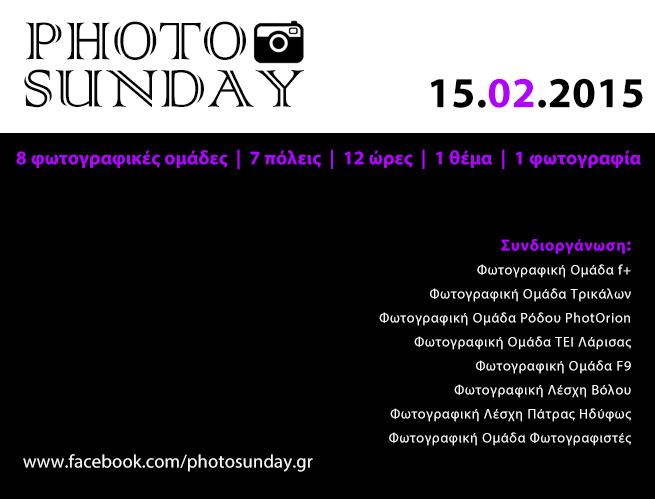Photo Sunday Φεβρουαρίου την Κυριακή 15 Φεβρουαρίου