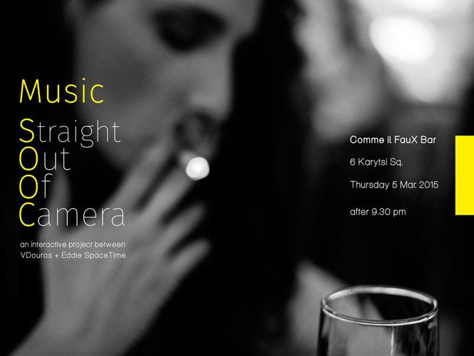 Music Straight Out Of Camera, διαδραστικό φωτογραφικομουσικό event στην Αθήνα