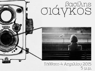 afisa_siagkos-2015-1