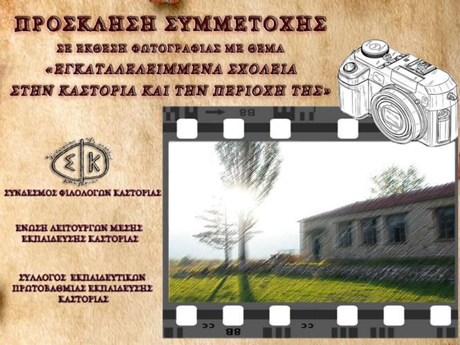 """""""Εγκαταλελειμμένα σχολεία στην Καστοριά και την περιοχή της"""", πρόσκληση συμμετοχής"""