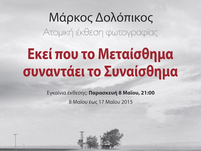 Εκεί που το μεταίσθημα συναντάει το συναίσθημα, έρχεται στην Αθήνα