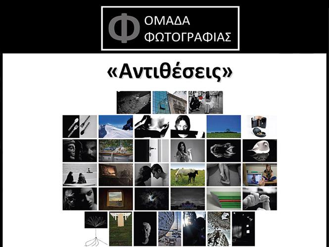 Αντιθέσεις, Έκθεση φωτογραφίας της Φωτογραφικής Ομάδας «Φ»