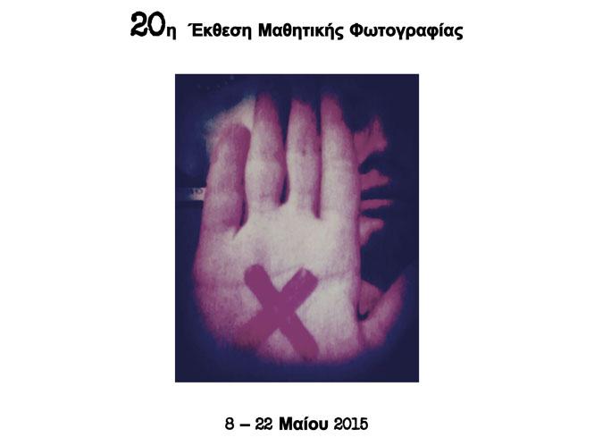 20η Έκθεση Μαθητικής Φωτογραφίας στην Θεσσαλονίκη
