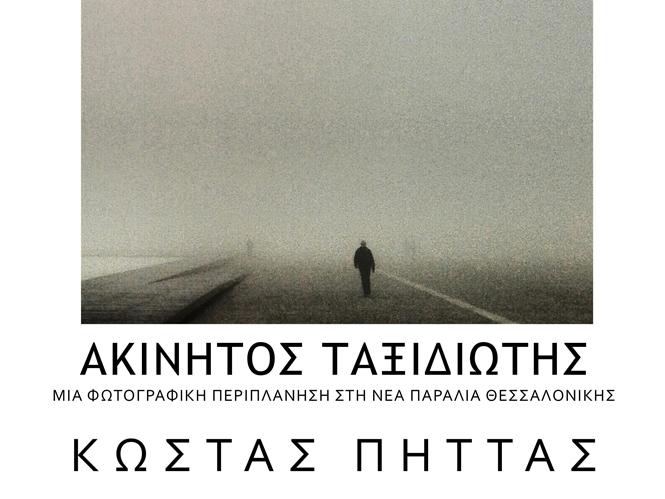 Ακίνητος Ταξιδιώτης, έκθεση φωτογραφίας του Kώστα Πήττα