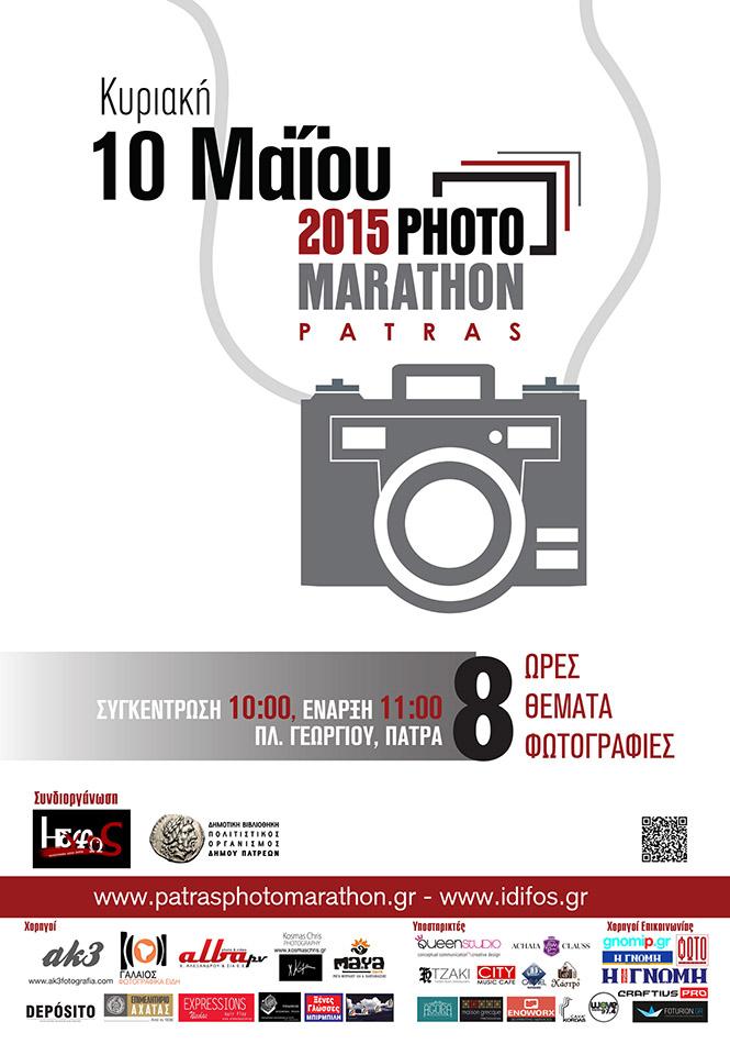 afisa photomarathon