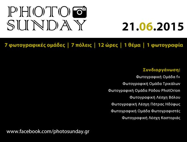 Photo Sunday Ιουνίου, συμμετέχουμε αυτή την Κυριακή