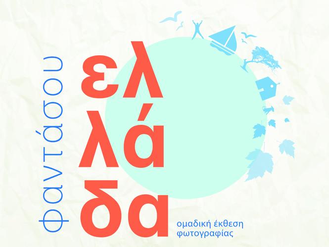 «φαντάσου: ΕΛΛΑΔΑ», ομαδική έκθεση φωτογραφίας  στη Θεσσαλονίκη