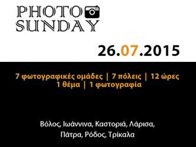 Photo Sunday, αυτή την Κυριακή 26 Ιουλίου