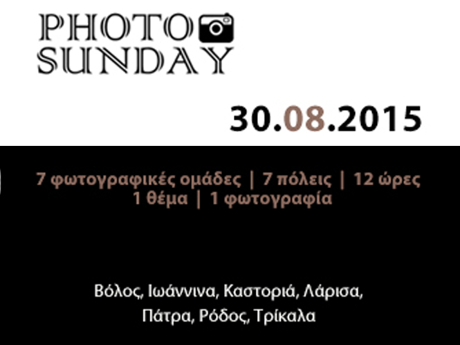 Photo Sunday Αυγούστου, αυτή τη Κυριακή σε 7 πόλεις της Ελλάδας