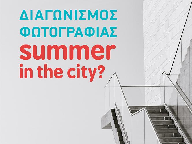 """summer in the city?"", διαγωνισμός φωτογραφίας του Ι.Ι.Ε.Κ. E.S.P."