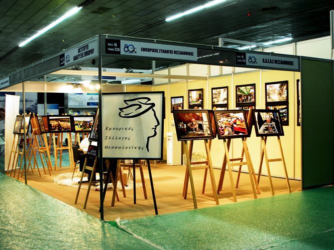 """Έκθεση Φωτογραφίας """"αγορές του κόσμου"""""""