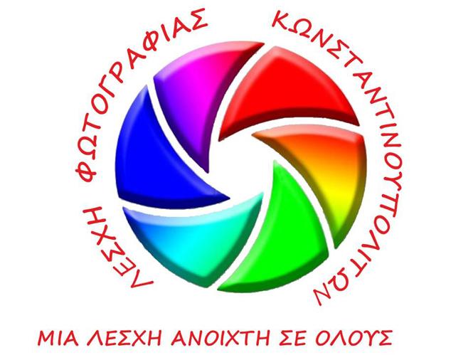 Λέσχη Φωτογραφίας Κωνσταντινουπολιτών, νέος κύκλος σεμιναρίων