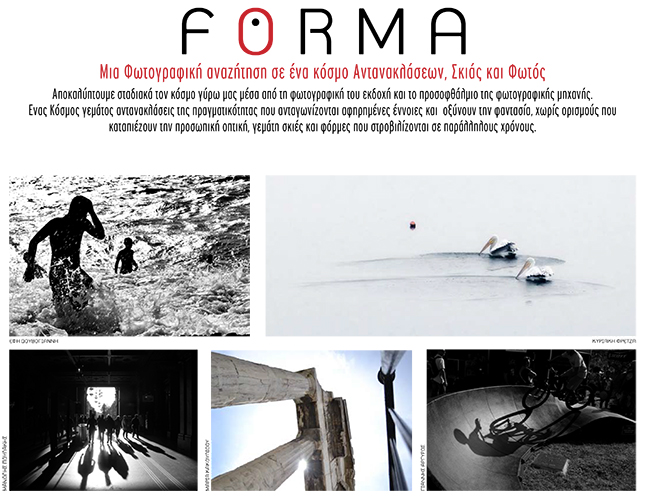 FORMA, Μια φωτογραφική αναζήτηση σε ένα κόσμο αντανακλάσεων, σκιάς και φωτός