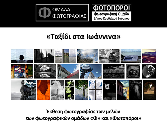 Ταξίδι στα Ιωάννινα, έκθεση φωτογραφίας των ομάδων «Φ» και «Φωτοπόροι»