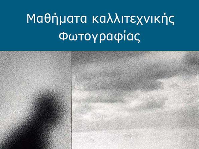 Μαθήματα φωτογραφίας από τη Δημοτική Κοινωφελή Επιχείρηση Δήμου Αχαρνών