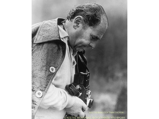 Διάλεξη για τον φωτογράφο Κώστα Μπαλάφα από το Χρήστο Κανάκη