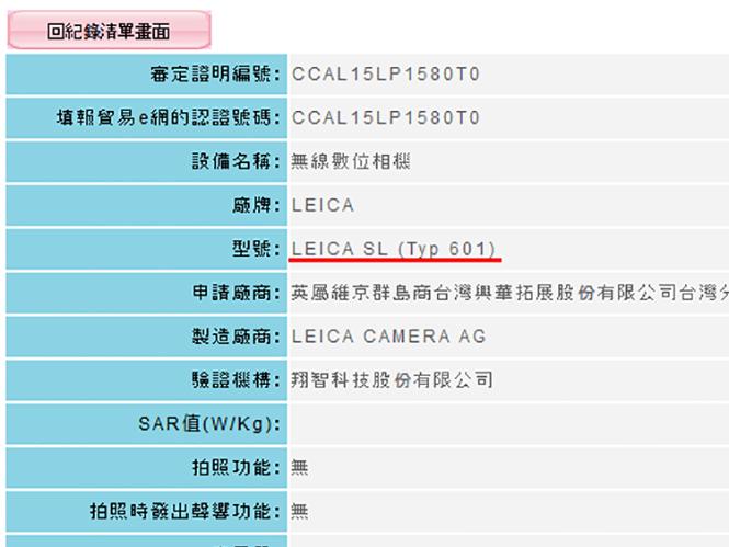 Διέρρευσαν περισσότερα στοιχεία για τη νέα Leica SL