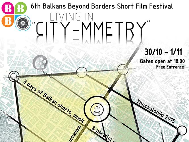 6ο Balkans Beyond Borders Φεστιβάλ Ταινιών Μικρού Μήκους