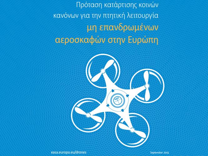Δείτε ποιες ήταν οι προτάσεις του EASA για τη χρήση Drones