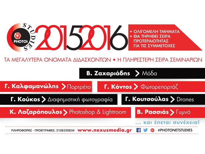 PHOTONET STUDIES 2015-2016: ανακοινώθηκαν 7 νέα σεμινάρια