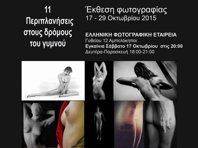 11 Περιπλανήσεις στους δρόμους του γυμνού, έκθεση φωτογραφίας της Ε.Φ.Ε.