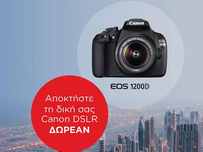 Αγοράζοντας 3 φακούς της Canon, δώρο μία Canon EOS 1200D