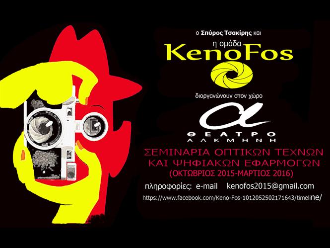 Φωτογραφία και τα Μultimedia: Masterclass – Θεωρία και Πράξη, από το KENO FOS