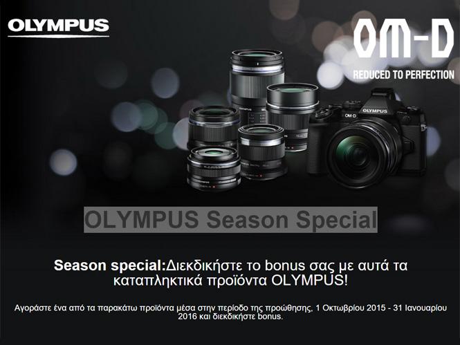 OLYMPUS Season Special, η Olympus επιστρέφει χρήματα στους καταναλωτές