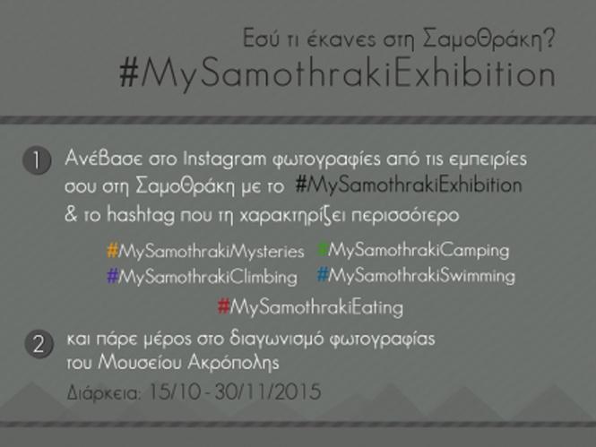 My Samothraki Exhibition, διαγωνισμός φωτογραφίας από το Μουσείο Ακρόπολης
