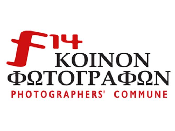 χρώμα: Έκθεση Φωτογραφίας των μελών του f14-κοινόν φωτογράφων