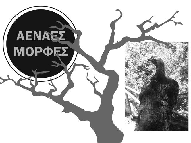Αέναες Μορφές, έκθεση ασπρόμαυρης φωτογραφίας του Δημήτρη Αθανασιάδη