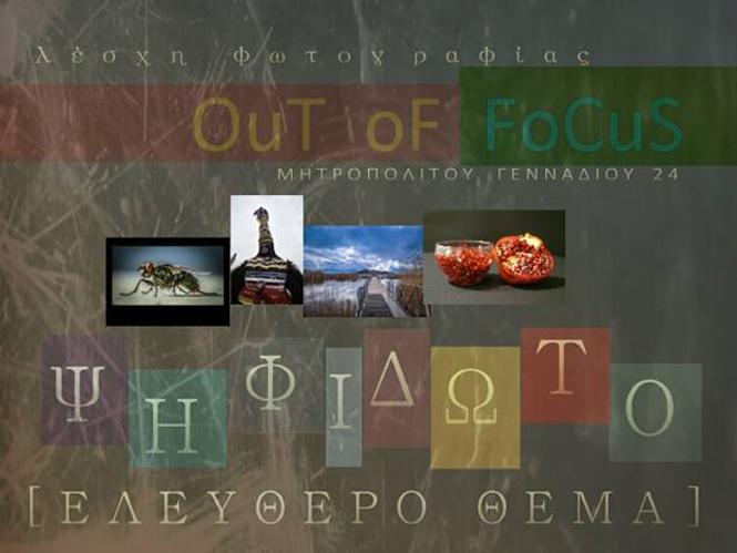 """Out Of Focus: έκθεση φωτογραφίας με """"Ελεύθερο Θέμα"""""""