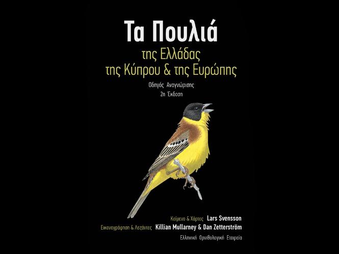 Τα Πουλιά της Ελλάδας, της Κύπρου και της Ευρώπης, κυκλοφόρησε η δεύτερη έκδοση