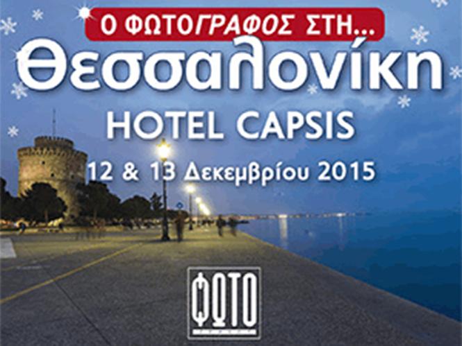 O ΦΩΤΟγράφος στη Θεσσαλονίκη στις 12 και 13 Δεκεμβρίου