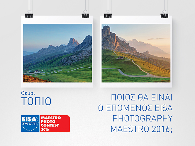 EISA Photography MAESTRO 2016, ξεκίνησε η περίοδος υποβολής συμμετοχών