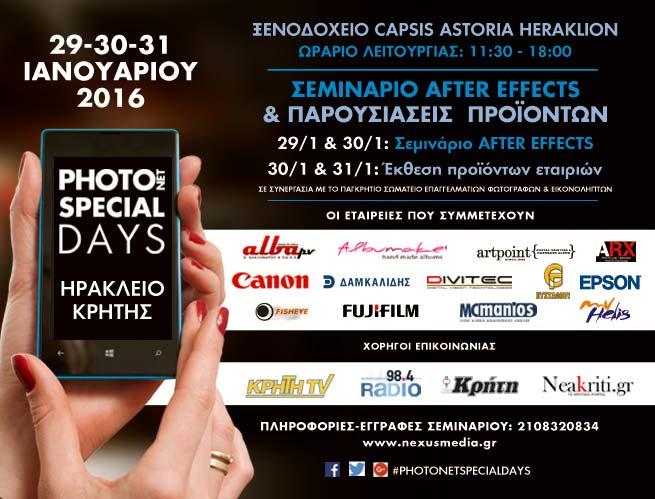 PHOTONET SPECIAL DAYS στο Ηράκλειο στις 29 με 31 Ιανουαρίου