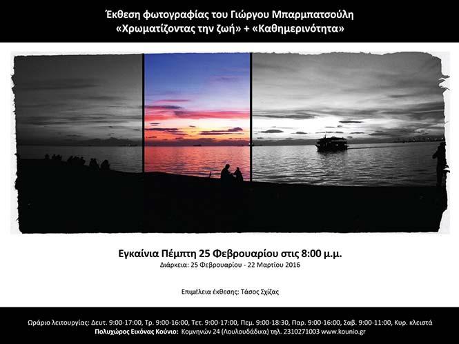 Γιώργος Μπαρμπατσούλης, διπλή έκθεση φωτογραφίας στη Θεσσαλονίκη