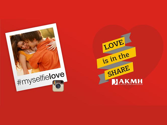 Διαγωνισμός φωτογραφίας από τα ΙΕΚ Ακμή για την ημέρα των ερωτευμένων