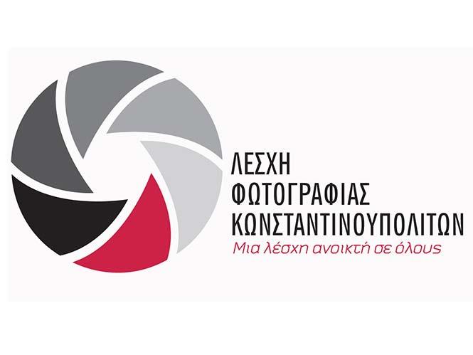 Σεμινάριο Αισθητικής Φωτογραφίας και Photoshop από τη Λέσχη Φωτογραφίας Κωνσταντινουπολιτών
