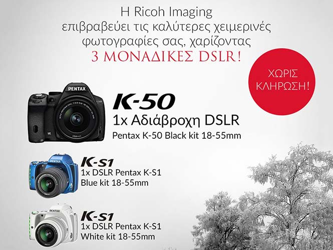 Ricoh: διαγωνισμός φωτογραφίας στην Ελλάδα με έπαθλα 3 DSLR της Pentax