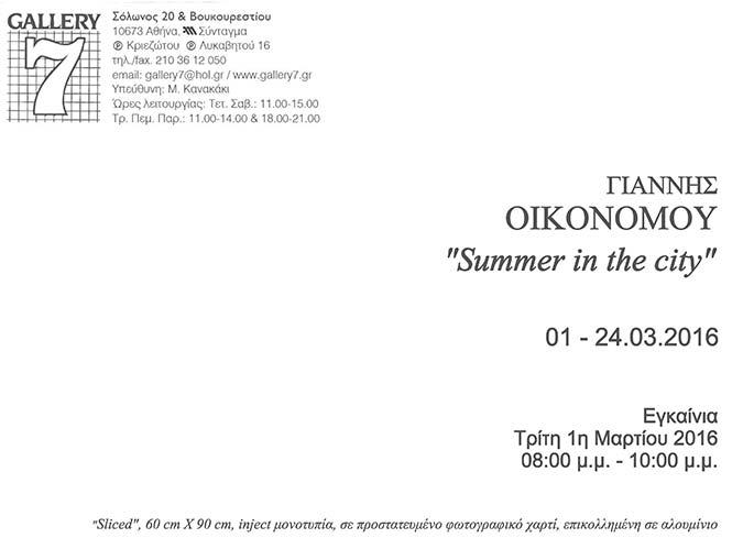 Summer in the city, ατομική έκθεση φωτογραφίας του Γιάννη Οικονόμου