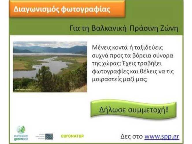 Βαλκανική Πράσινη Ζώνη: Διαγωνισμός φωτογραφίας από την ΕΠΠ
