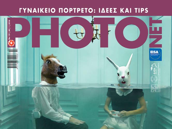 Νέο τεύχος του περιοδικού Photonet