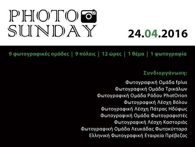 Photo Sunday Απριλίου, αύριο σε 9 πόλεις της Ελλάδας