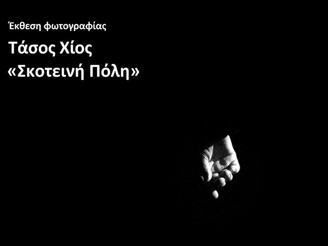 Σκοτεινή πόλη, έκθεση φωτογραφίας του Τάσου Χίου