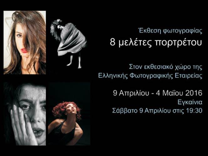 """Έκθεση Φωτογραφίας """"8 μελέτες πορτρέτου"""""""