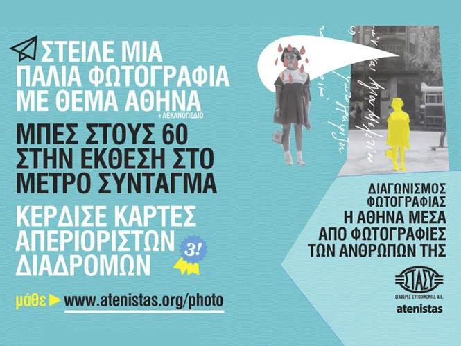 Διαγωνισμός Φωτογραφίας: Η Αθήνα μέσα από φωτογραφίες των ανθρώπων της