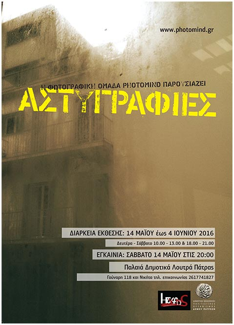 Astygrafies_Patras_Poster_Final